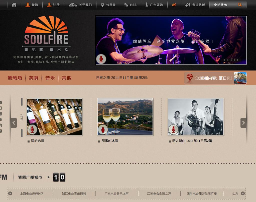 soulfire_001